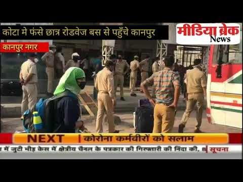 """""""राजस्थान के कोटा में फसे छात्र रोडवेज बस से पहुचे कानपुर"""""""
