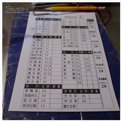 松香201103217