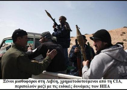 Έλληνες πατριώτες ανοίξτε τα μάτια σας να δείτε πως μας  χρησιμοποιούν οι διεθνείς δολοφόνοι! Ο Μπαρμανίκος έκανε πολύ καλή  δουλειά για να ενημερωθείτε!!!