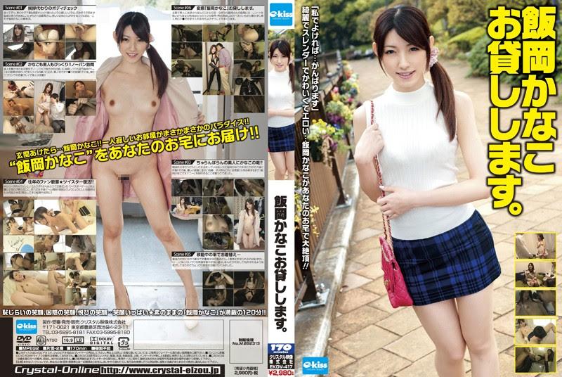 EKDV-417 Renting - Kanako Ioka