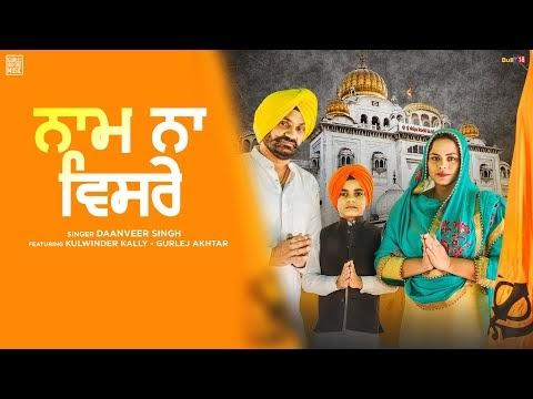 Naam Na Visre Song Punjabi Gurbani By Daanveer Singh Ft. Kulwinder Kally & Gurlej Akhtar