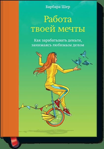 Рецензия на книгу Барбары Шер «Работа твоей мечты»