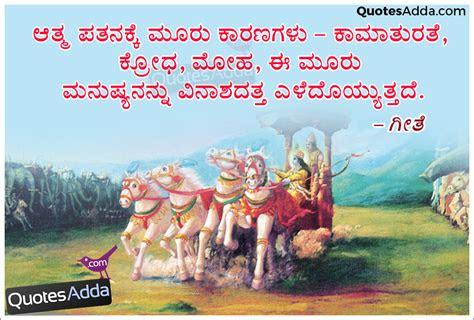 Bhagavad Gita Kannada Quotes