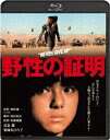 【送料無料】野性の証明【Blu-ray】 [ 高倉健 ]