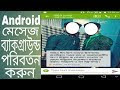 Change Your SMS Background As You Like (Android Tips)