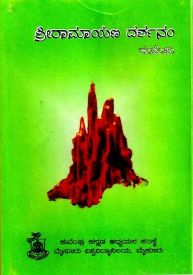 Buy Sri Ramayana Darshanam: Regionalbooks