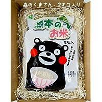 くまモンパッケージの熊本県産森のくまさん