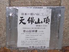 Tempozan Osaka