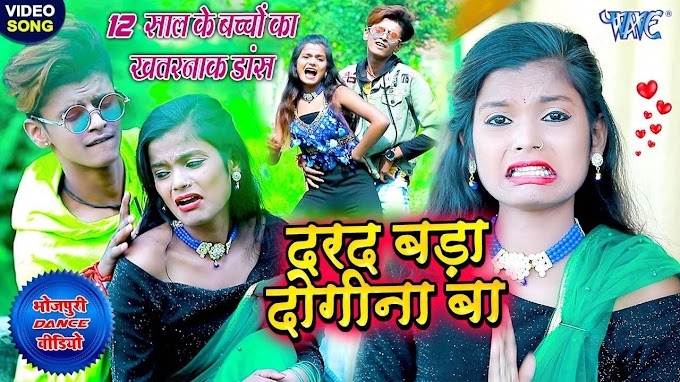 Bhojpuri Gana Video Song: Latest Bhojpuri Song 'Dard Bada Dogina Ba' Sung by Golu Gold | Bhojpuri Video Songs - Times of India