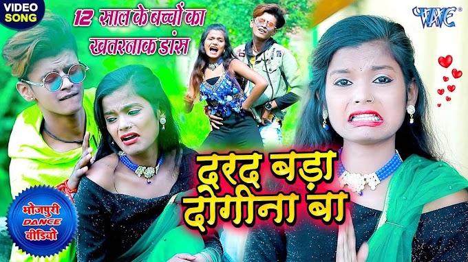 Bhojpuri Gana Video Song: Latest Bhojpuri Song 'Dard Bada Dogina Ba' Sung by Golu Gold | Bhojpuri Video Songs - Times of India