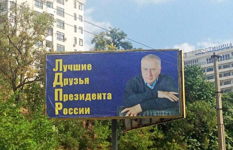 Картинки по запросу жириновский не либерал