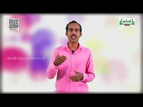 8th Science அலகு 5 மின்னியல் Kalvi TV
