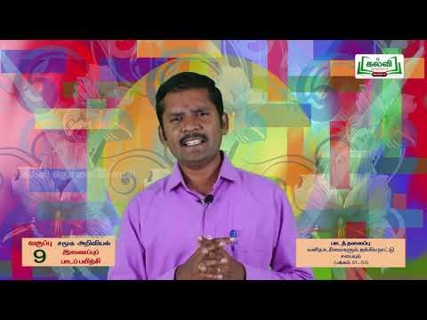 9th Social Science Bridge Course மனித உரிமைகளும் ஐக்கிய நாட்டு நாள் 5, 6 Kalvi TV