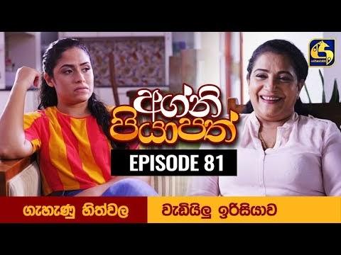 Agni Piyapath Episode 81 || 30th November 2020