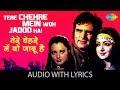 Tere Chehre Mein Woh Jaadu Hai Lyrics - Dharmatma (1975)