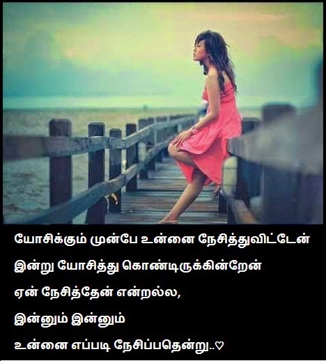 Girl Love Quote In Tamil Facebook Image Share