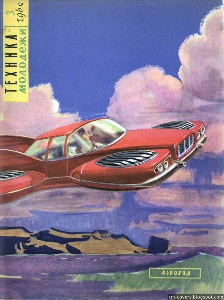 Техника — молодёжи, обложка, 1960 год №3