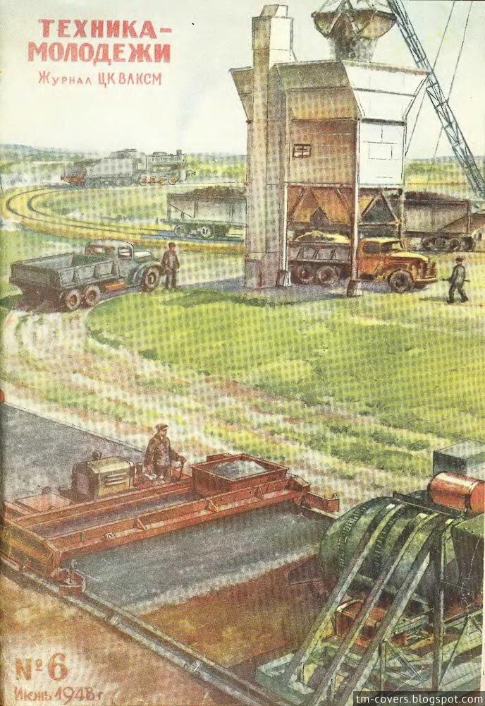 Техника — молодёжи, обложка, 1948 год №6