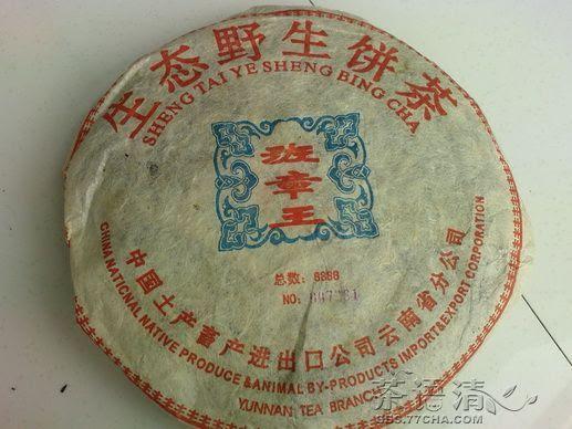 2004 Hualian Shengtai Yesheng