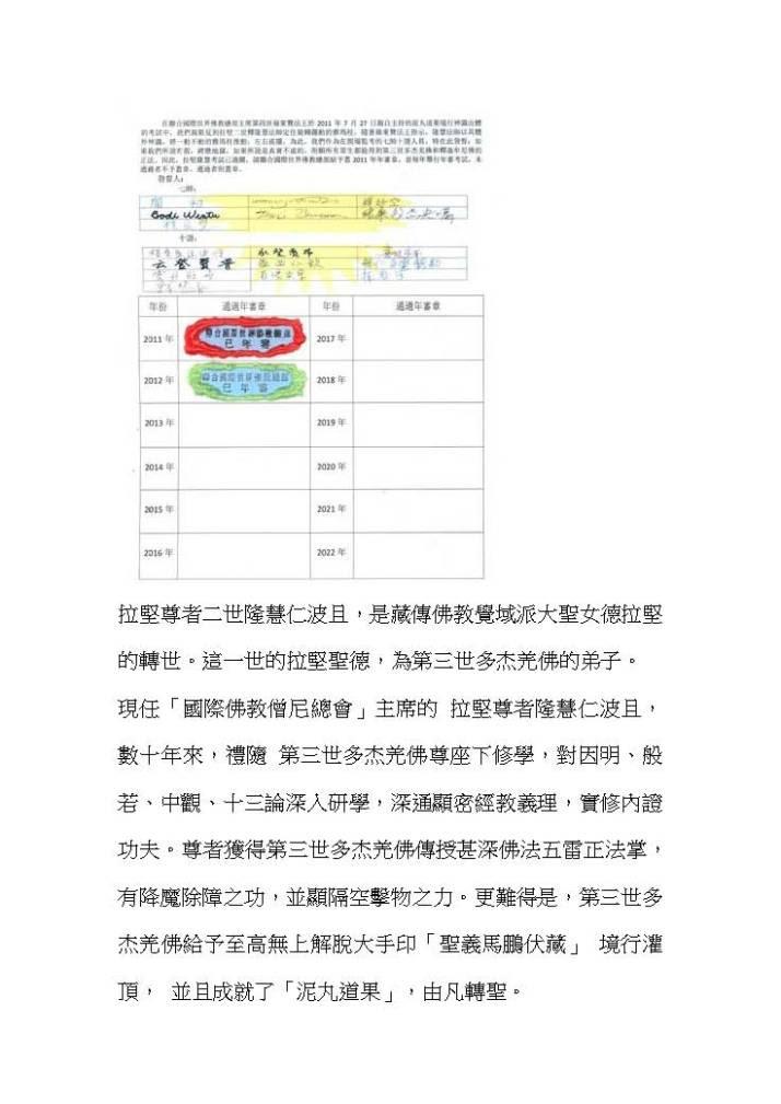 隆慧法師通過七師十證2013年年審_Page_3