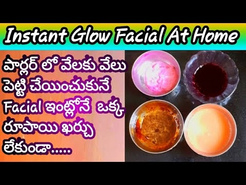 Instant Glow Face Facial At Home In Telugu/Facial Home Remedies