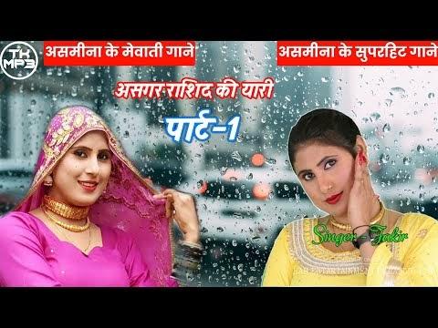 Asgar Rasid Ki Yaari | Part 1  | Asmeena Mewati Song | New Mewati Song 2020 | TKMP3 | #tkmp3