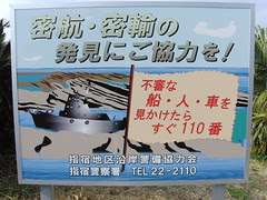 Japanese beach sign warning about smuggling