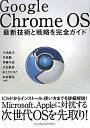 【送料無料】Google Chrome OS [ 小池良次 ]