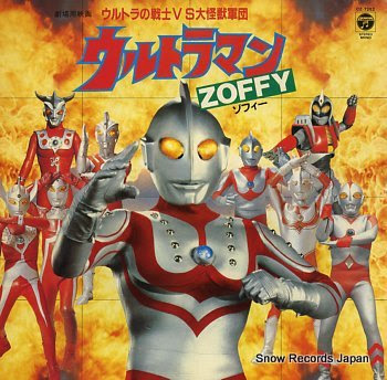 ULTRAMAN ZOFFY movie ultra senshi vs dai kaijuu gundan