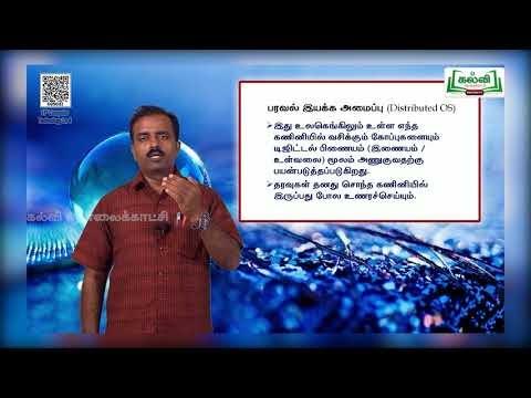 11th Computer Applications இயக்க அமைப்பின் கோட்பாடு கருத்துக்கள் அலகு 4 பகுதி 2 Kalvi TV