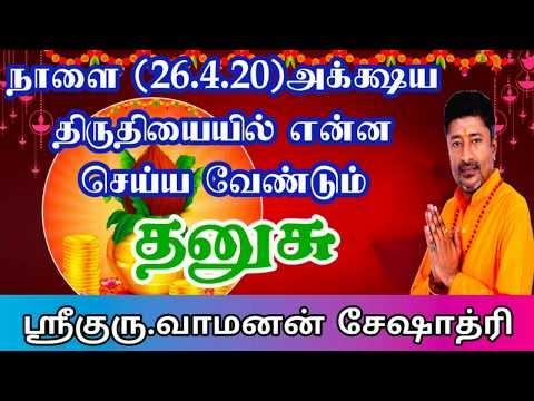 2 Simple Mantras on AkshayaTritiya for DhanusuRasi#Sagittarius#Astrology...