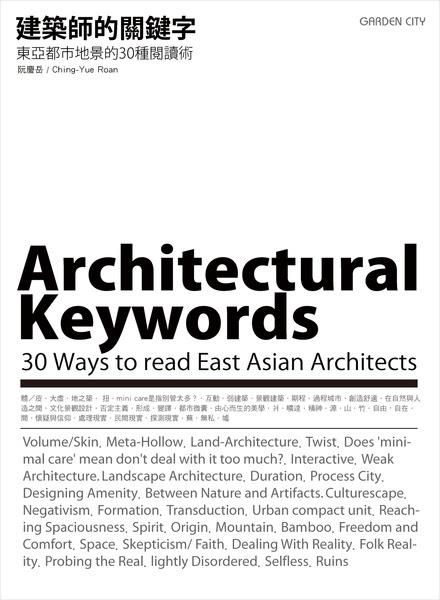 建築師的關鍵字