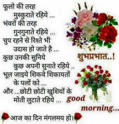 Beautiful Good Morning Quotes In Hindi Greetings1