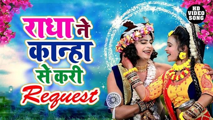 Kanhaiya Chhod De Mero Haath Song Lyrics-Krishna Bhajan