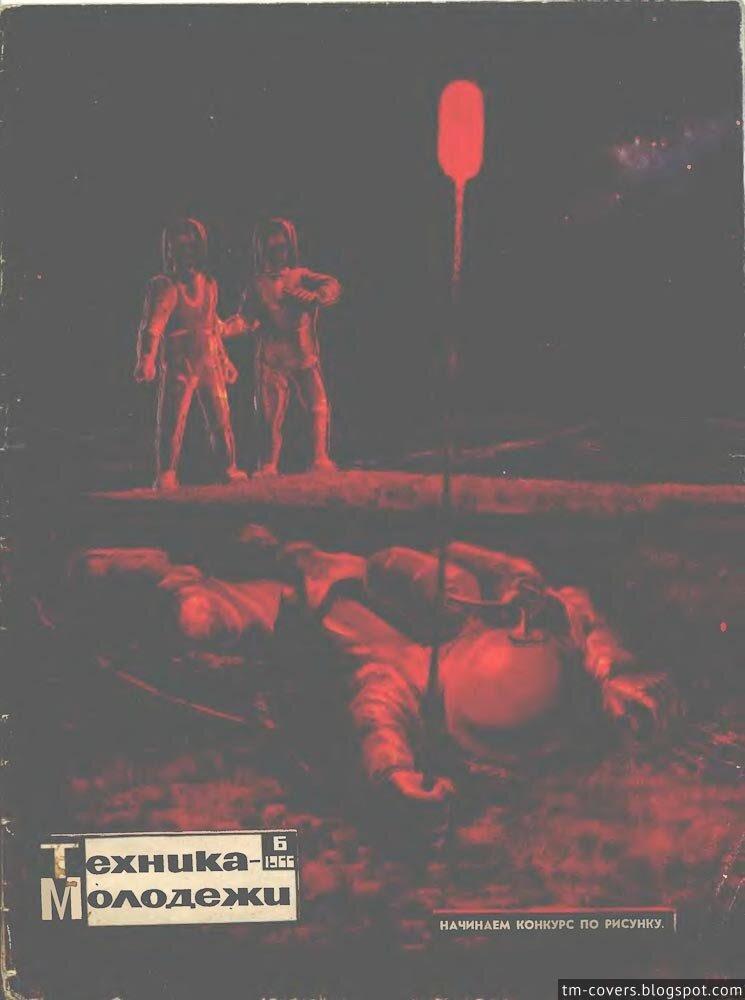 Техника — молодёжи, обложка, 1966 год №6