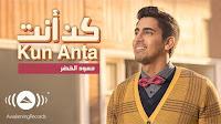 Humood - Kun Anta   Hammoud Greens - videoclip Jadilah Anda   music Video