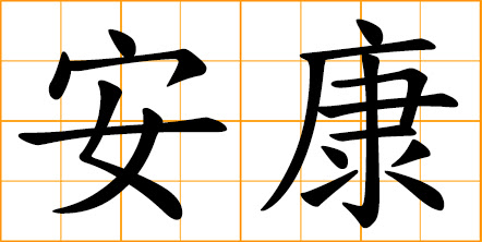 Chinese Symbol ź· Healthy Peaceful Safe And Well Affluent Abundant Level Smooth Extensive
