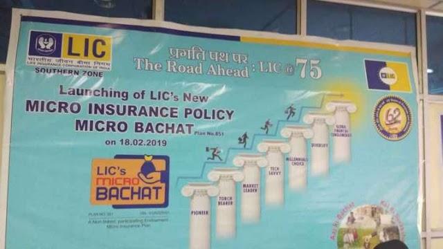 बड़े काम की है LIC की Micro Bachat scheme, रोज 28 रुपए खर्च करने पर मिलेंगे ये 6 फायदे