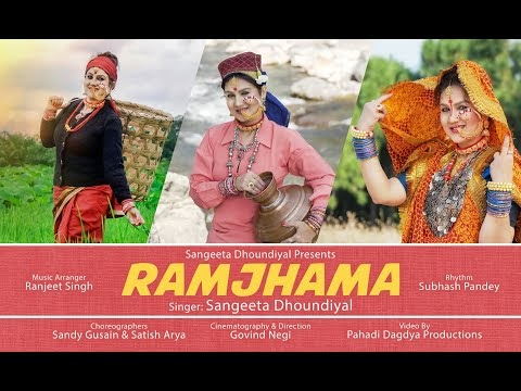 Sangeeta Dhondiyal Ka Geet Ramjhama Released संगीता ढौंडियाल का गीत रमझमा हुआ रिलीज़