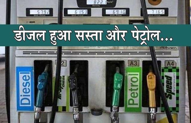 लगातार तीसरे दिन Diesel की कीमत में गिरावट, जानिए कितने हो गए हैं आपके शहर में दाम