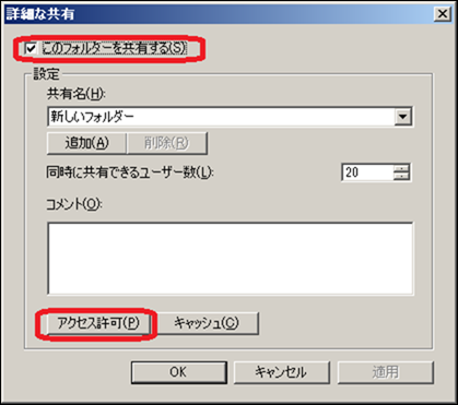 a00015_Sweet Home WiFi Picture Syncの使い方_13