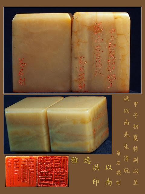 i洪以南藏印 1924 卷石