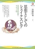 思想としてのシェイクスピア---近代世界を読み解くキーワード50 (河出ブックス)