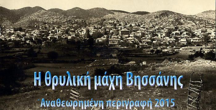 Η θρυλική μάχη της Βήσσανης