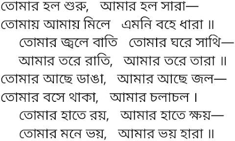 Tomar Holo Shuru Amar Holo Sara Lyrics In English
