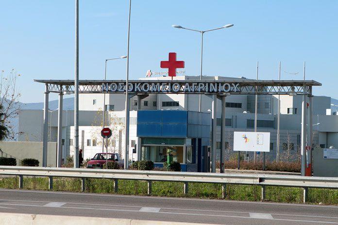 Αποτέλεσμα εικόνας για Νοσοκομείο Αγρινίου