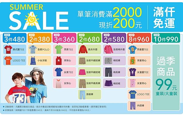 0711 summer sale價格表
