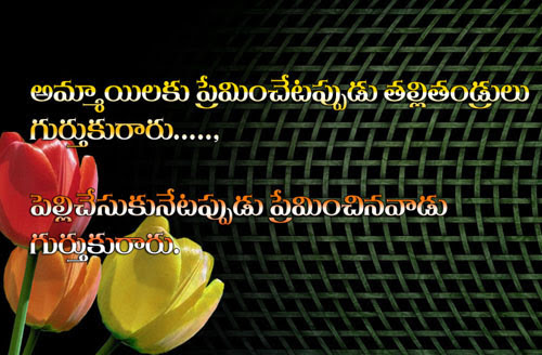 Telugu And English Funny Quotes Telugu Funny Quotes Telugu