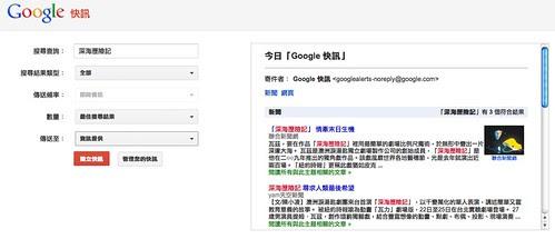Google 快訊
