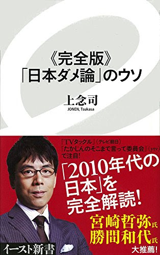 《完全版》「日本ダメ論」のウソ (イースト新書)